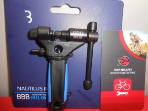 Вижимка ланцюга BBB Nautilus II BTL-05 - 460 грн