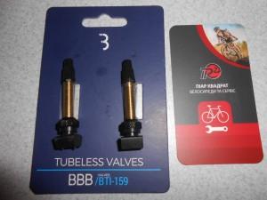 Комплект ніпелів безкамерки BBB BTI-159 - 350 грн