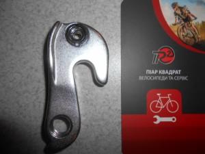Гак №46 - 220 грн